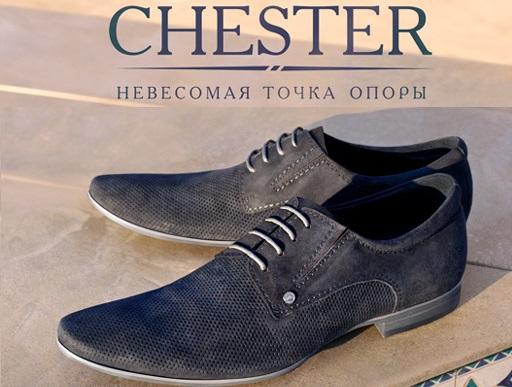 Честер каталог обуви интернет магазин - 907d