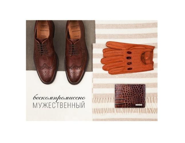 Честер каталог обуви интернет магазин - 79